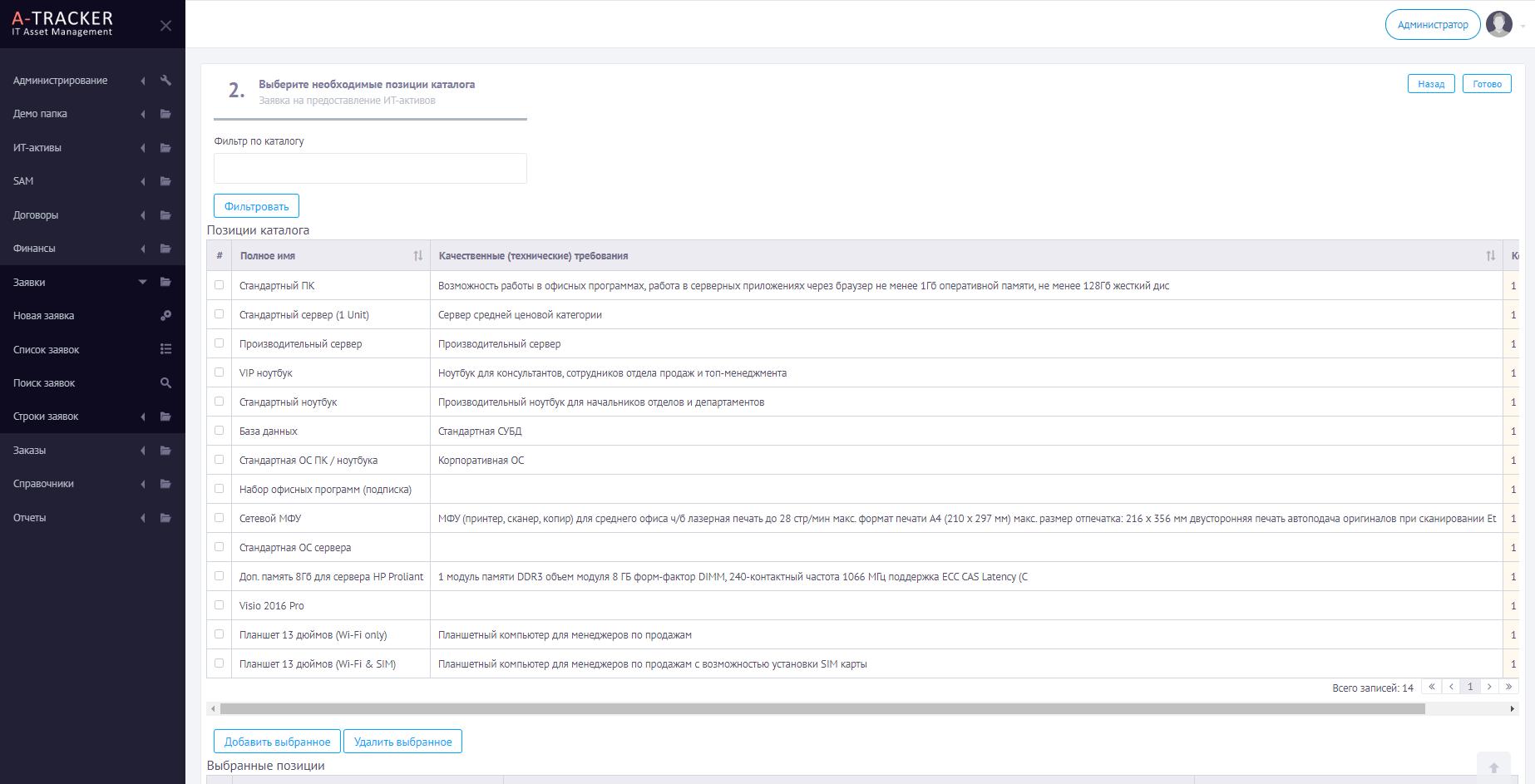 Общий вид интерфейса системы A-Tracker в части портфеля ИТ-активов