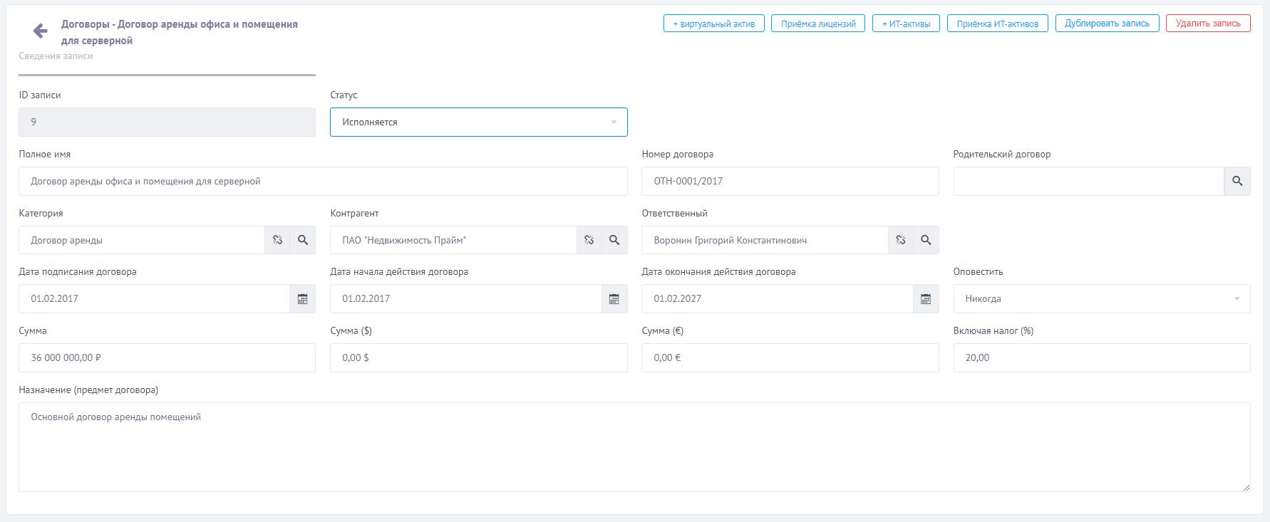Форма контратка в интерфейсе системы