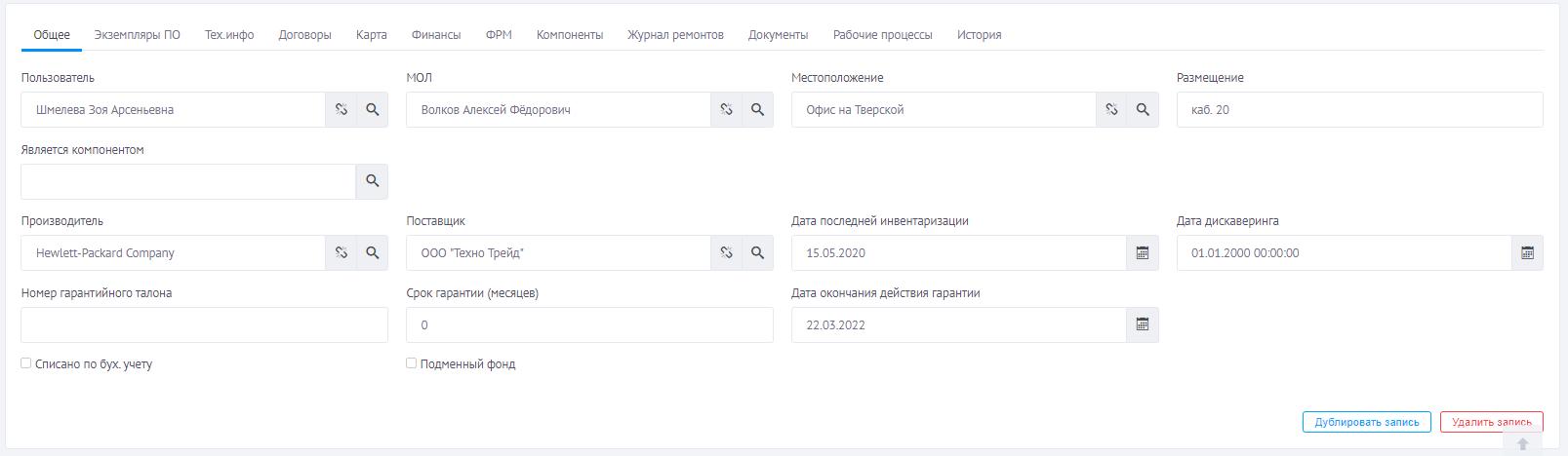 Общий вид интерфейса системы A-Tracker - вкладки