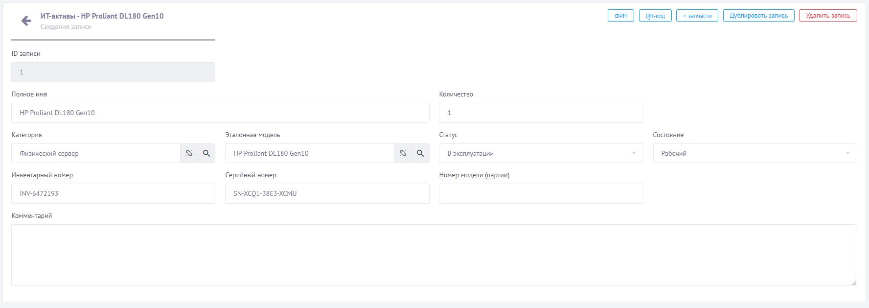 Интерактивный блок с основной информацией об ИТ-активе