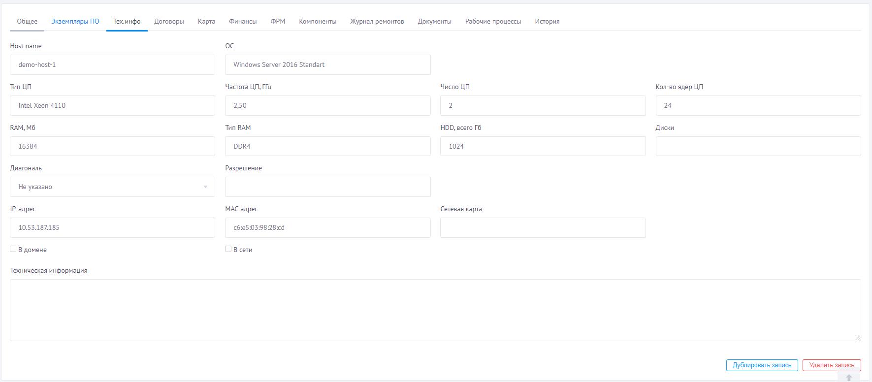Интерактивный блок с технической информацией об ИТ-активе