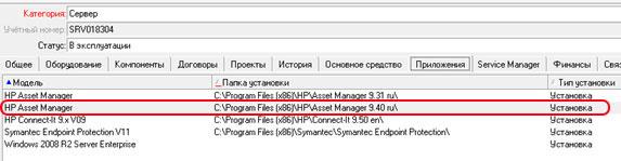 Рисунок 7. Обнаружение ПО HP Asset Manager с помощью системы инвентаризации